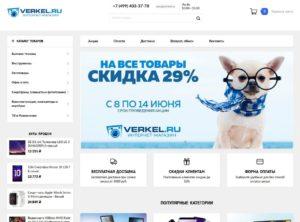 Скрин verkel.ru