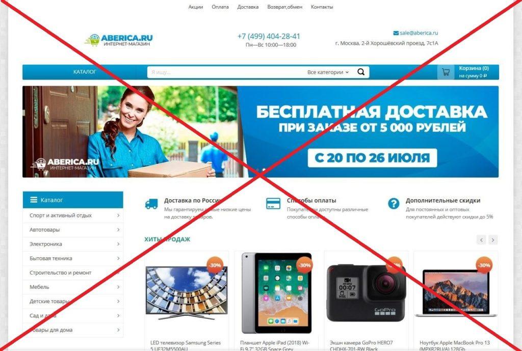 Дурилка aberica.ru