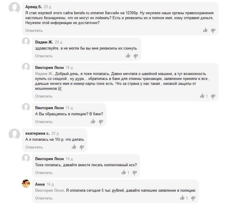 Отзывы на benele.ru