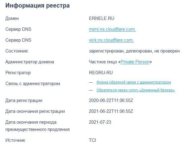 Возраст ernele.ru