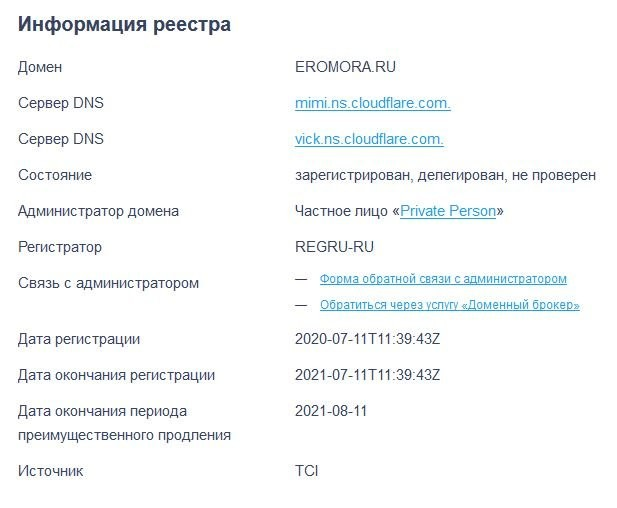 Возраст eromora.ru