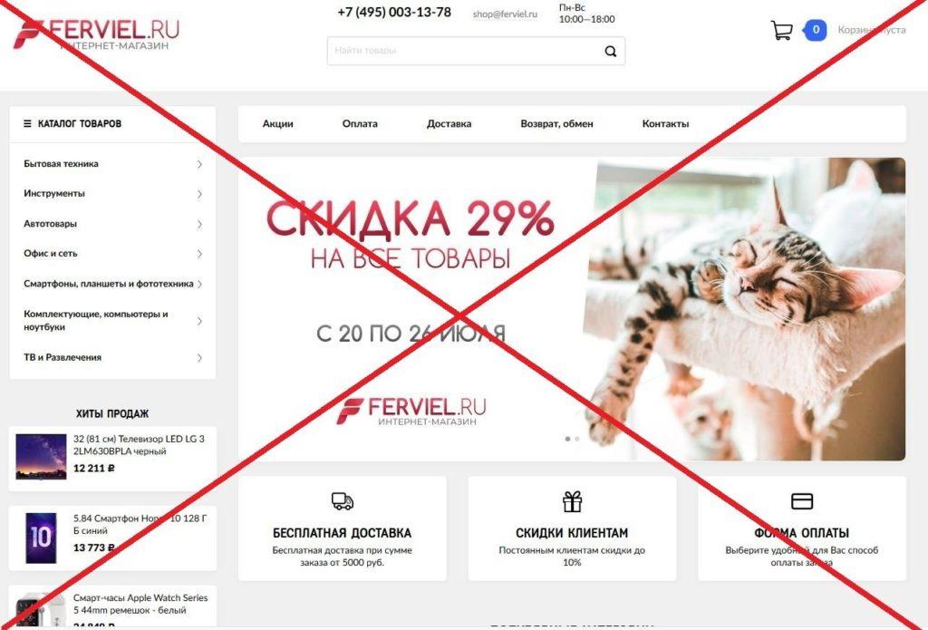 Дурилка ferviel.ru