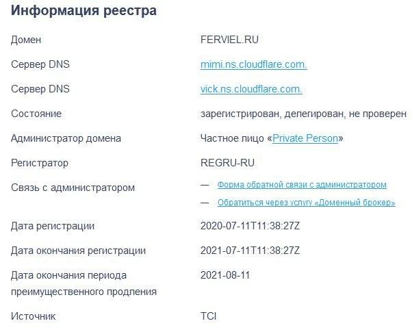 Возраст ferviel.ru