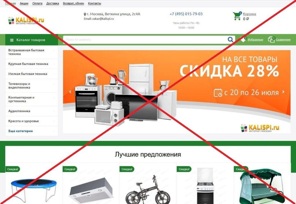 Дурилка kalispi.ru