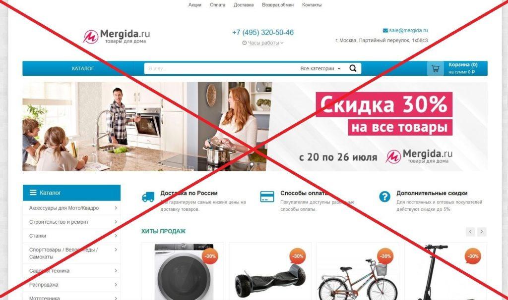 Скрин mergida.ru