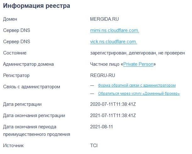 Возраст домена mergida.ru