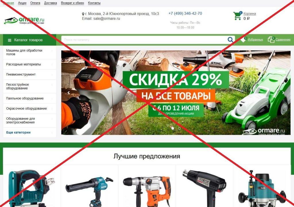 Дурилка ormare.ru