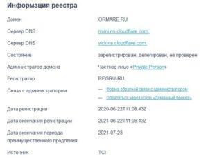Возраст ormare.ru