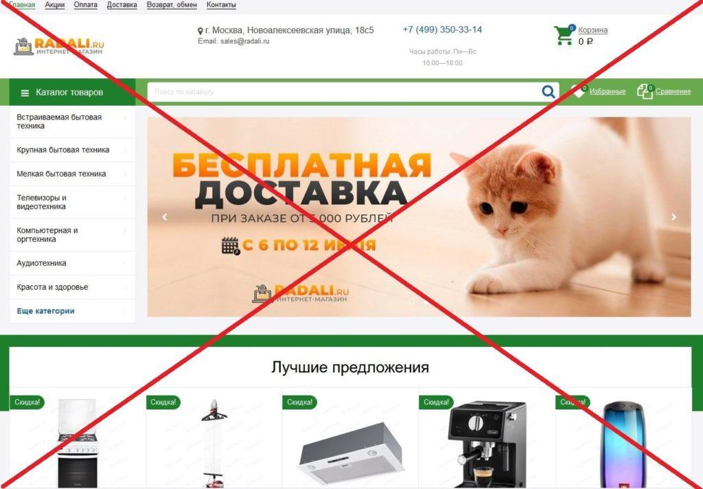 Дурилка radali.ru