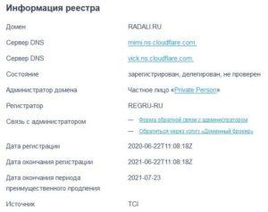 Возраст radali.ru