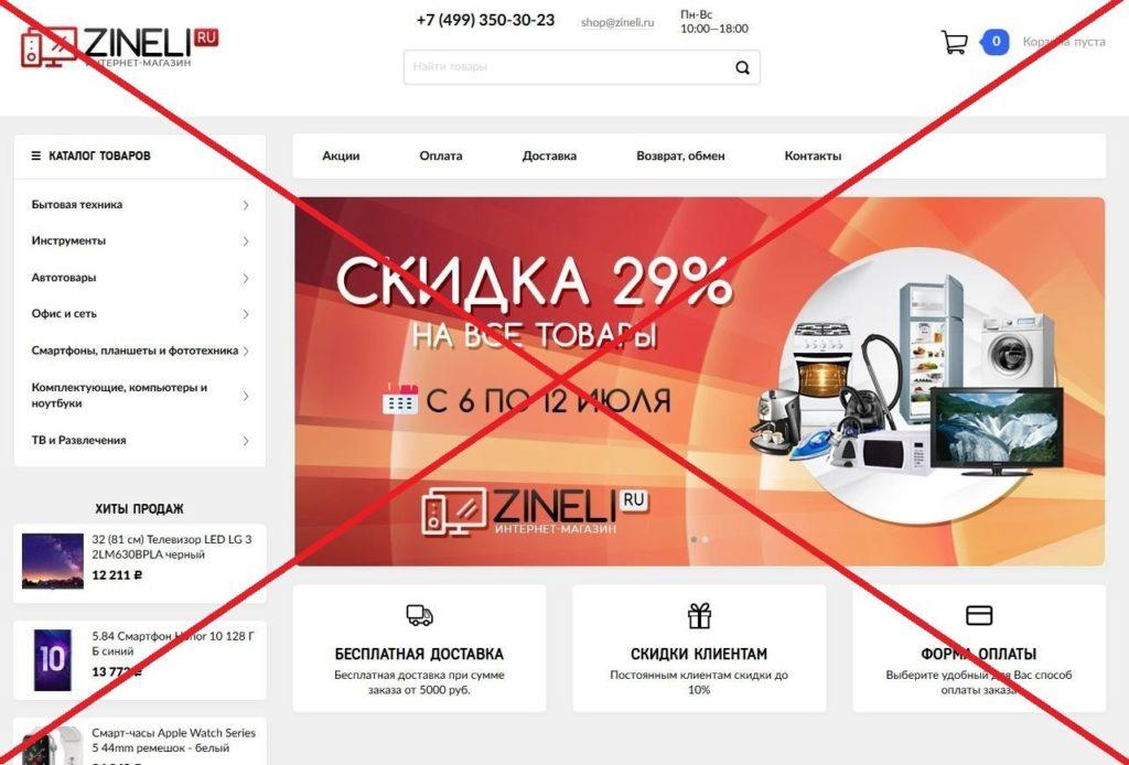 Фейковый магазин zineli.ru