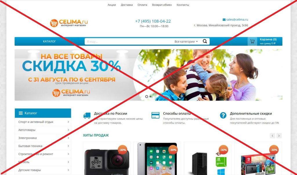 Скрин celima.ru