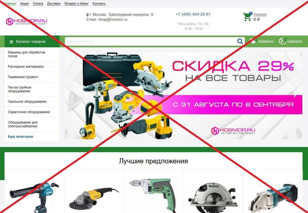 Скрин hosmor.ru