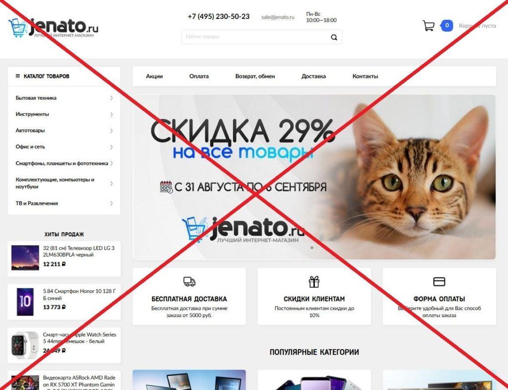 Скрин jenato.ru