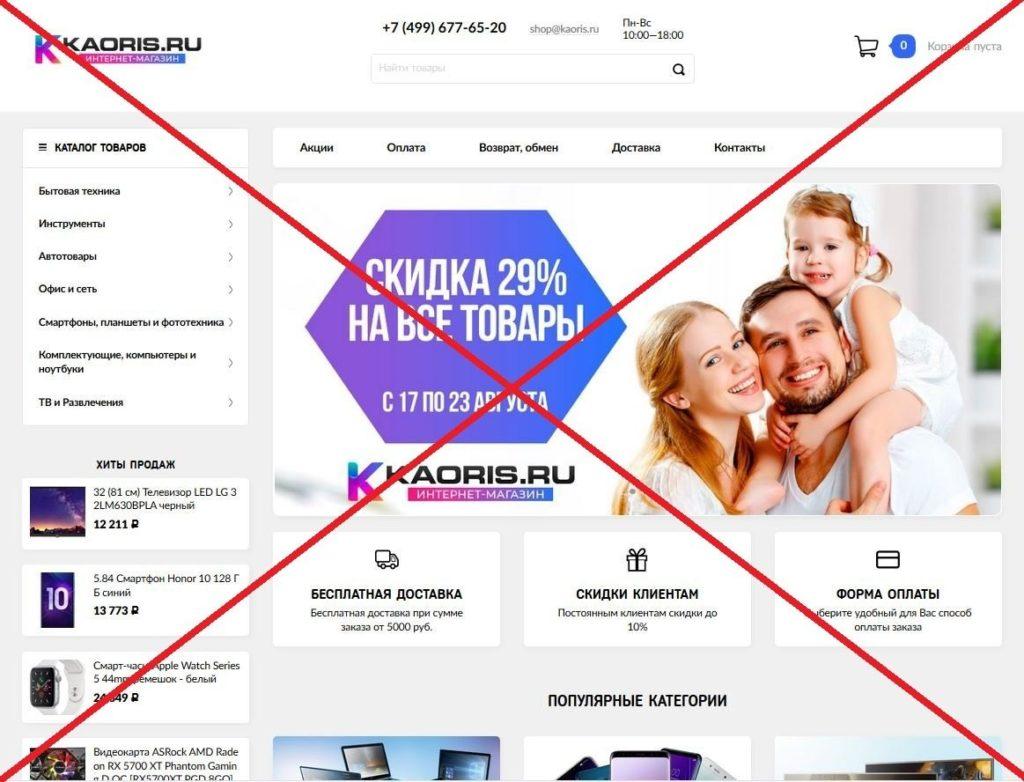 Дурилка kaoris.ru
