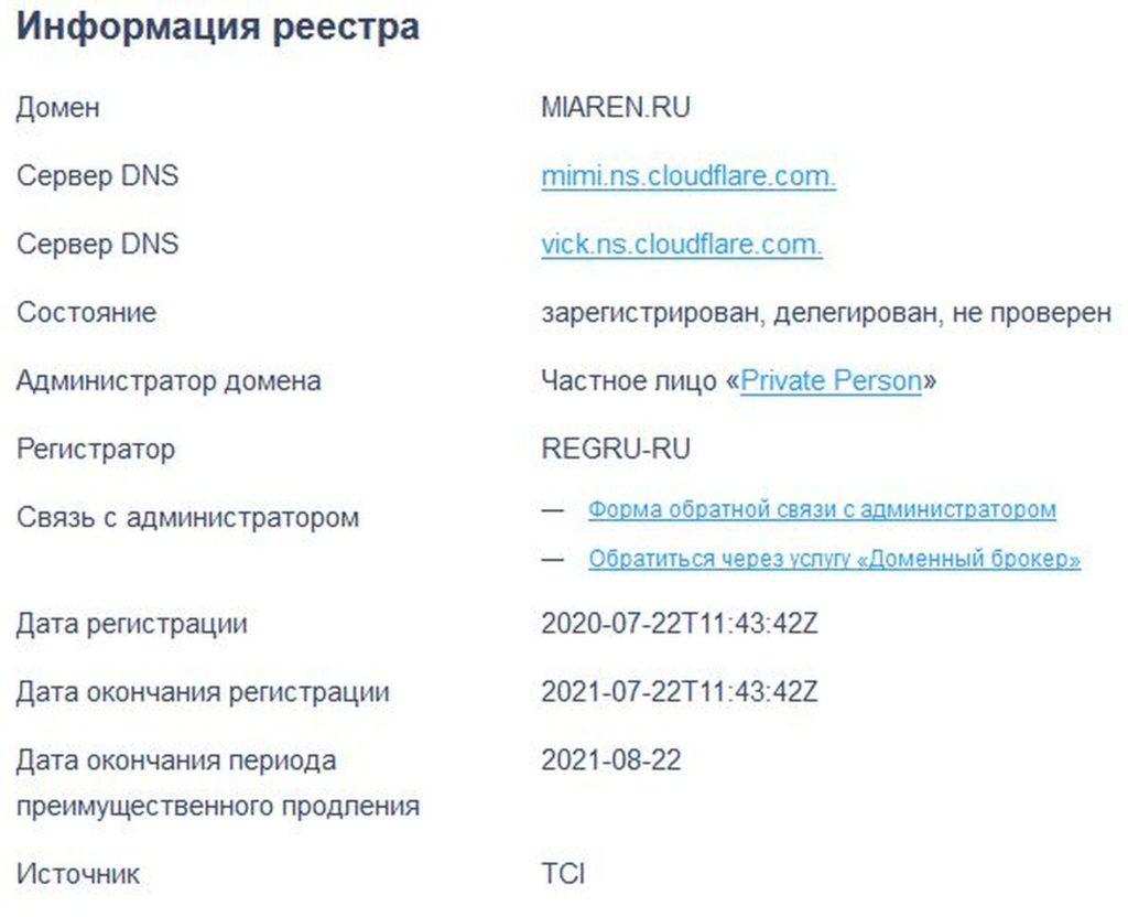 Возраст домена miaren.ru