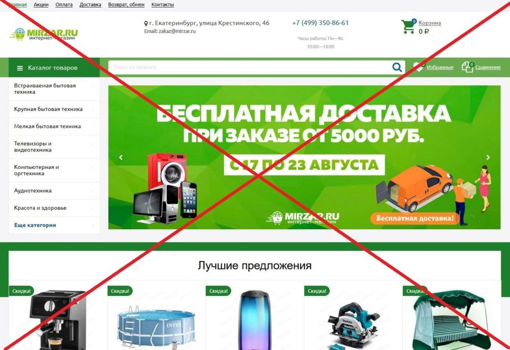 Сайт mirzar.ru