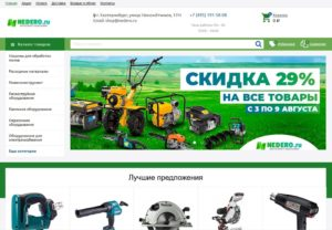 Скриншот nedero.ru