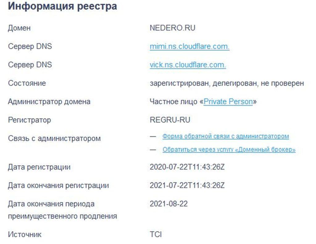 Возраст домена nedero.ru