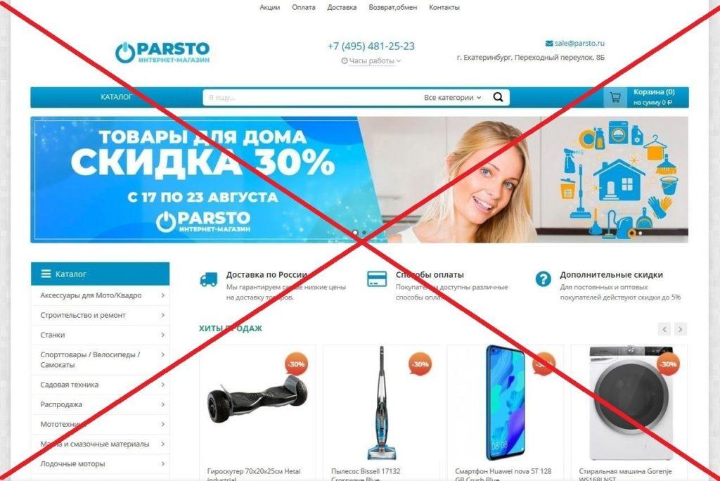 Сайт parsto.ru