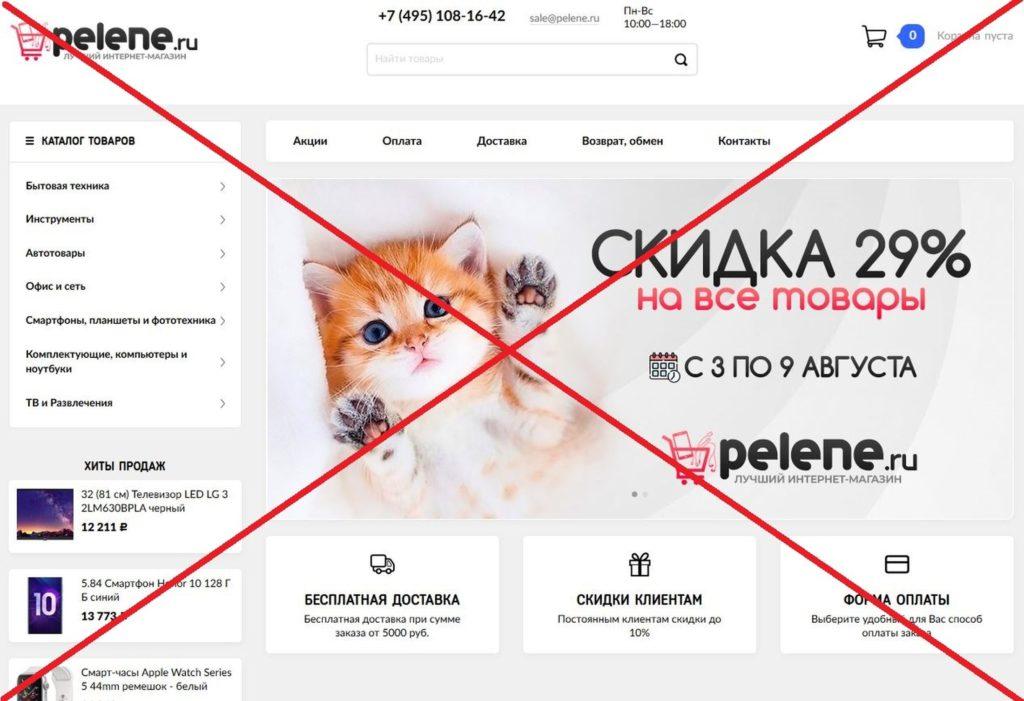 Лохотрон pelene.ru
