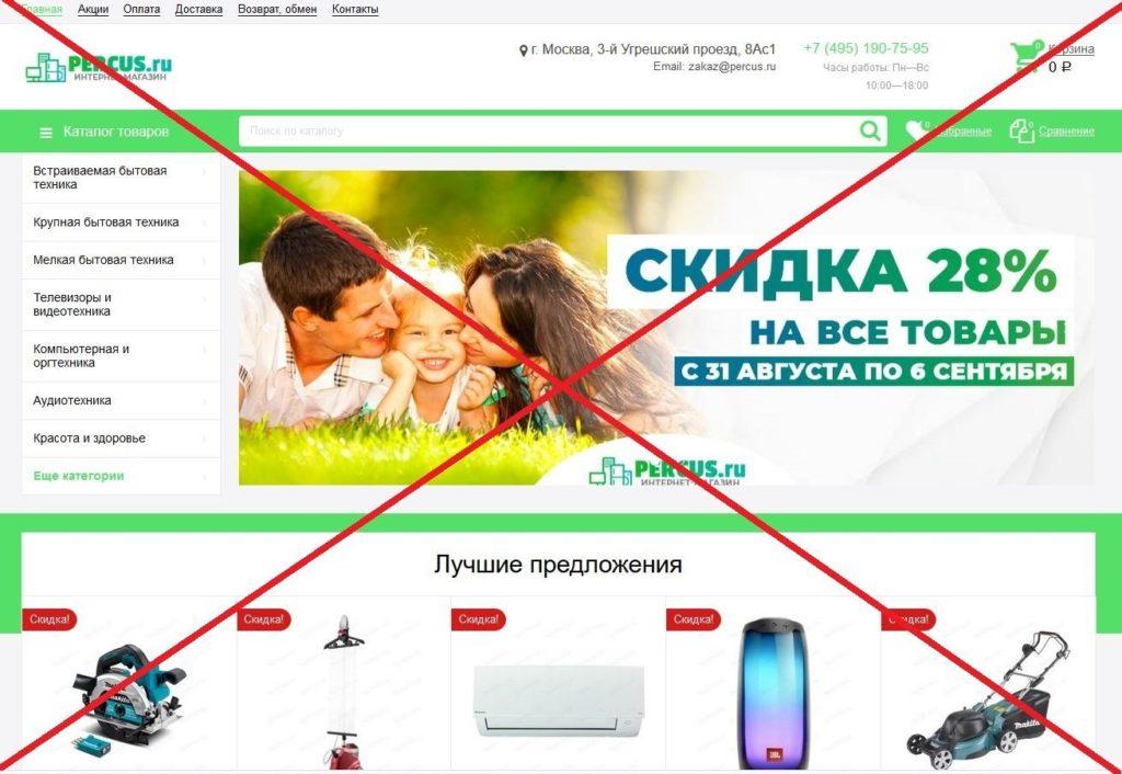 Скрин percus.ru