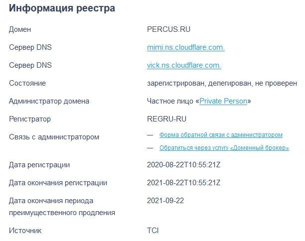 Домен percus.ru