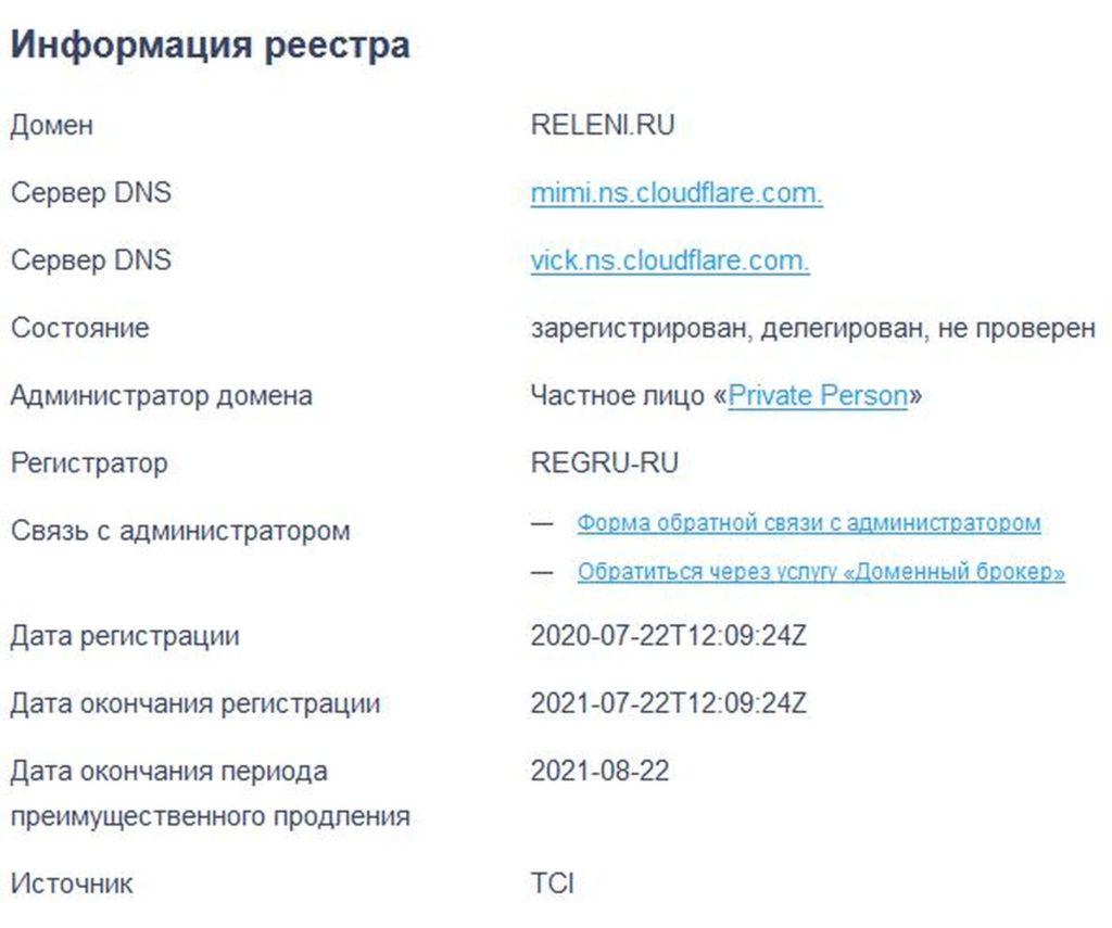 Возраст releni.ru