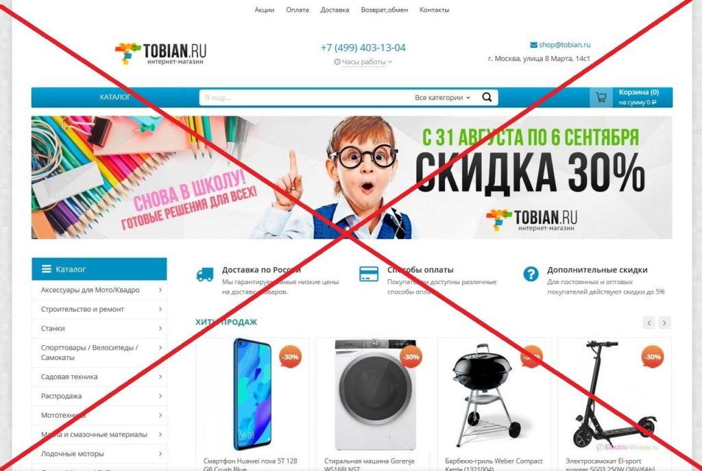 Скрин tobian.ru
