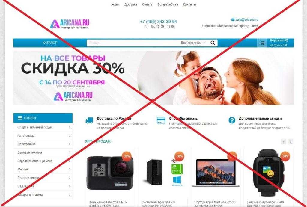 Лохотрон aricana.ru