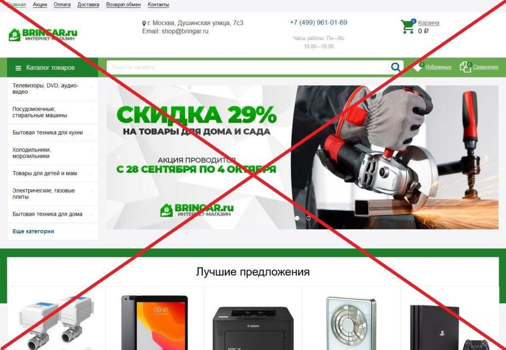 Скрин bringar.ru и hanibas.ru