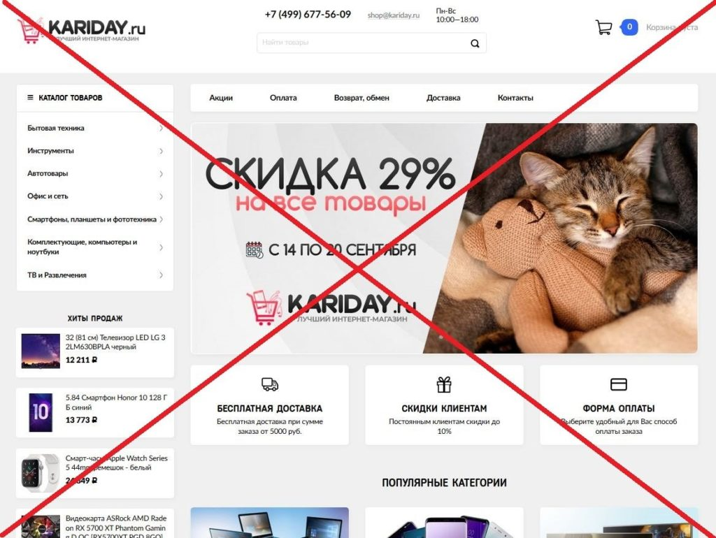 Мошенники kariday.ru
