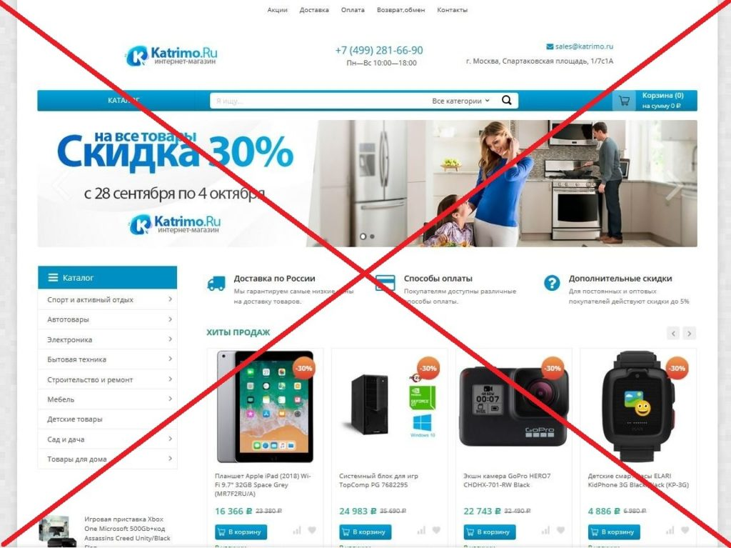Скрин katrimo.ru, nindari.ru