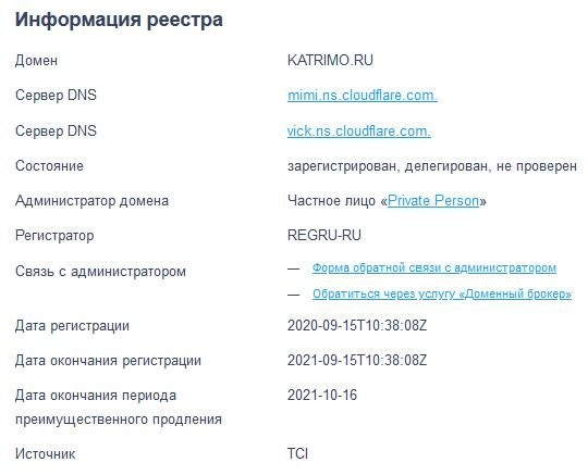 Возраст katrimo.ru