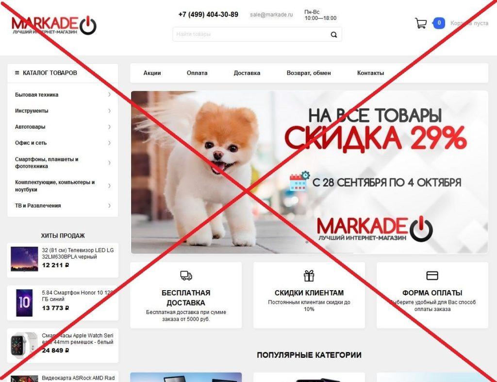 Скрин markade.ru и agorind.ru