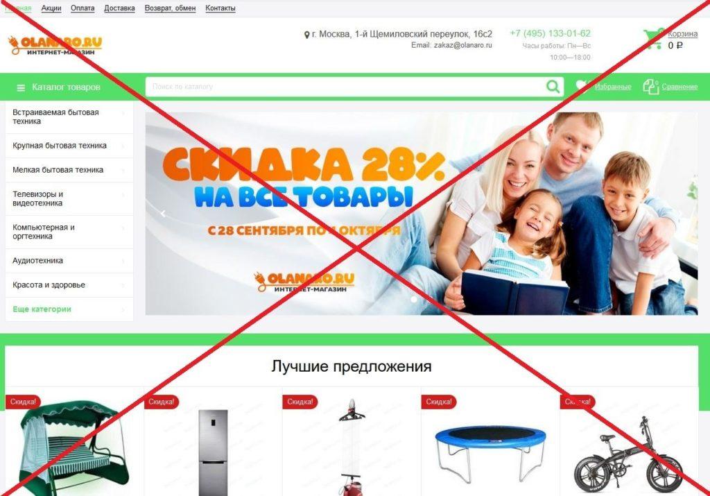 Дурилки olanaro.ru и paudele.ru