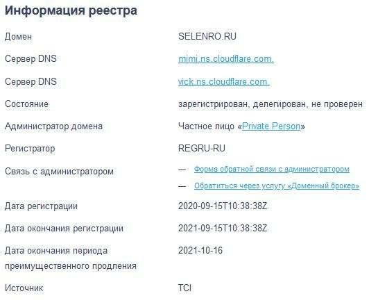 Возраст selenro.ru