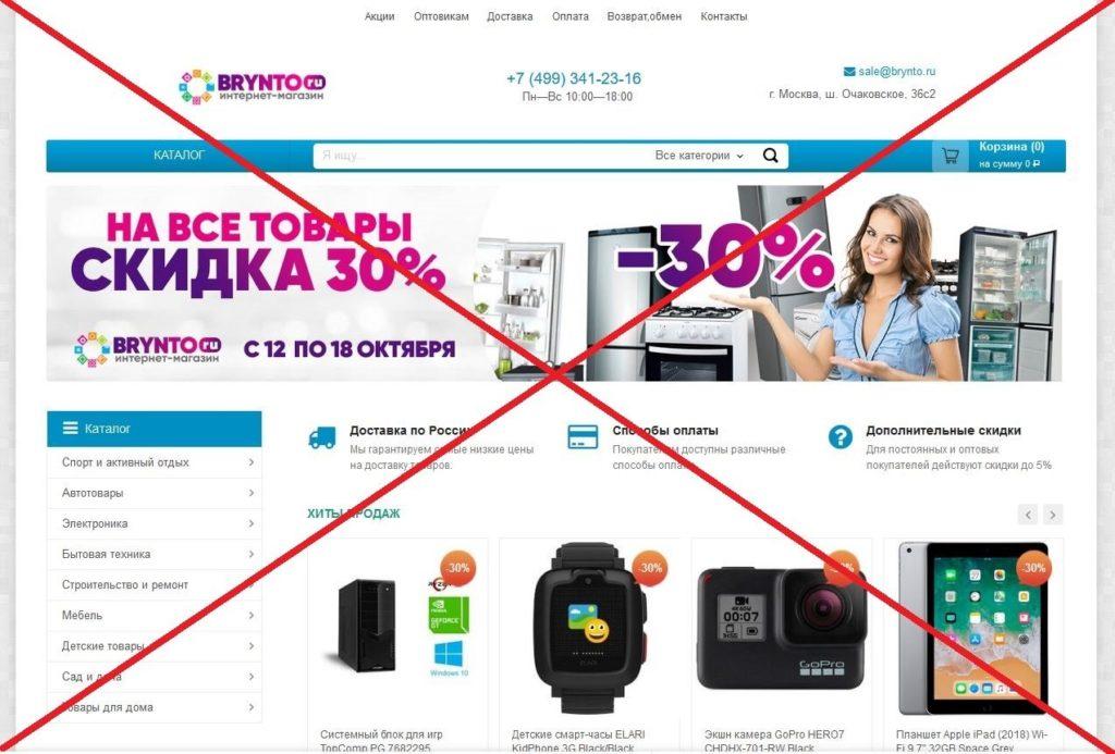 Скрин brynto.ru