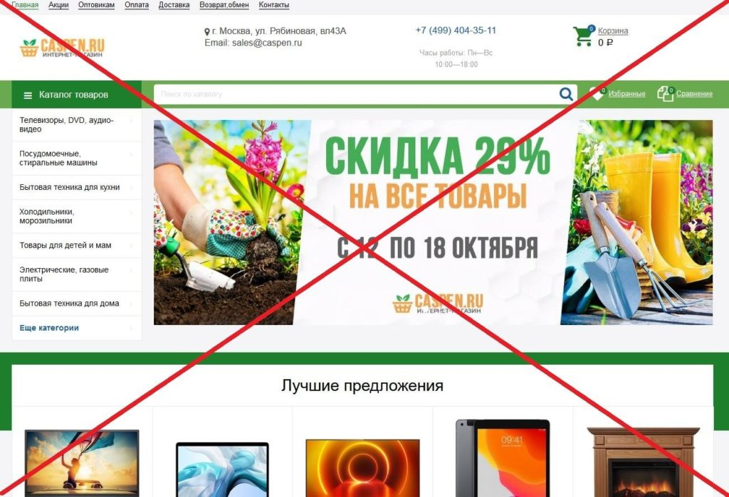 Скрин caspen.ru