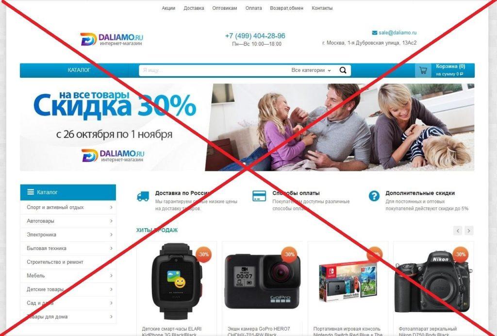Скрин daliamo.ru