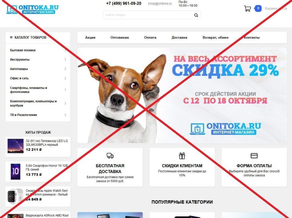 Скрин onitoka.ru