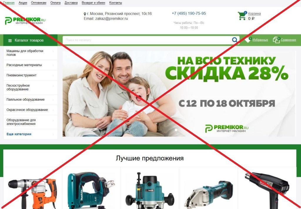 Скрин premikor.ru
