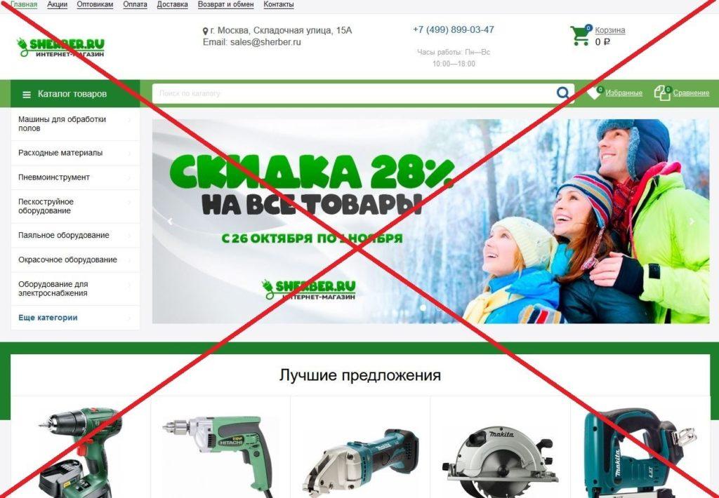 Лохотрон sherber.ru
