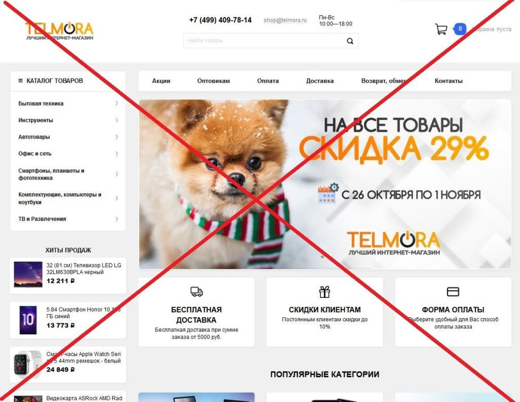 Скрин телмора.ру