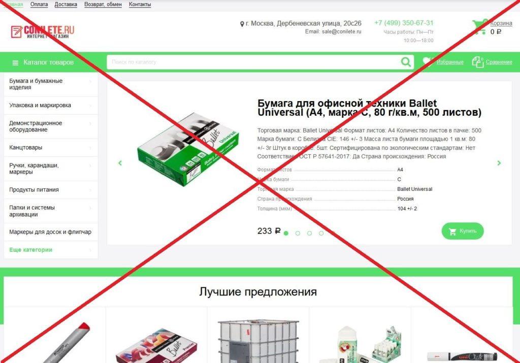 Скрин conilete.ru