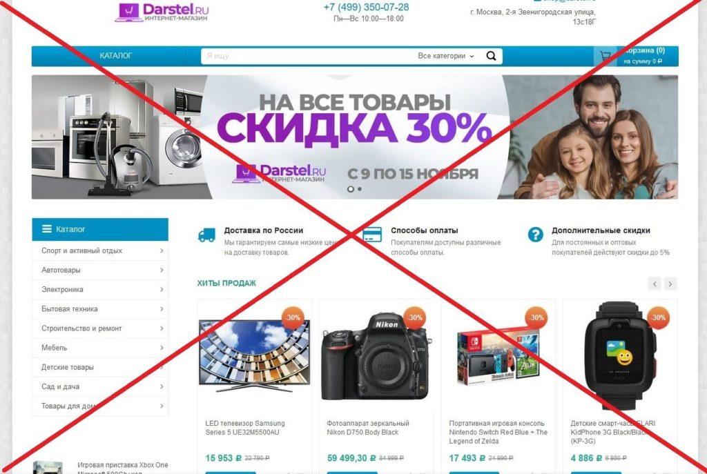 Скриншот darstel.ru