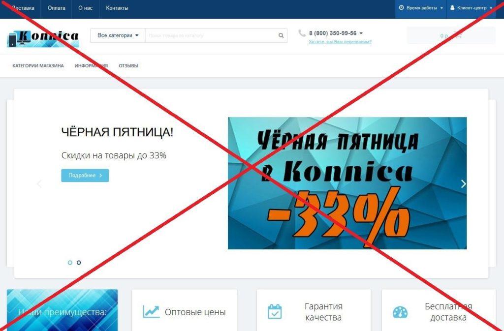 Скрин konnica.ru