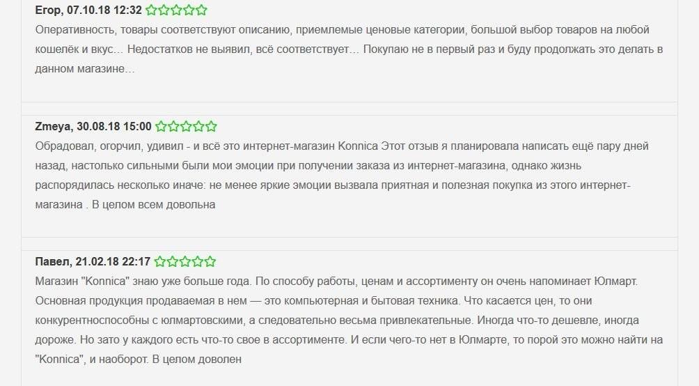Липовые отзывы про vitaps.ru