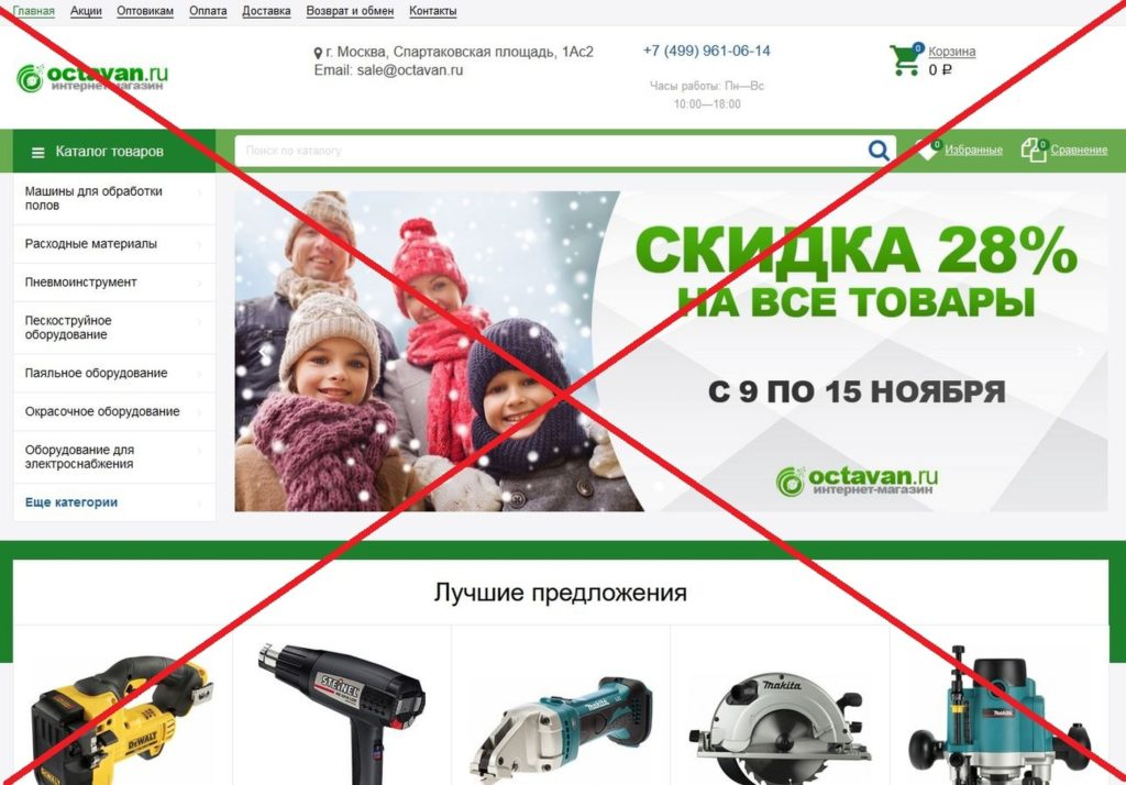 Скрин octavan.ru