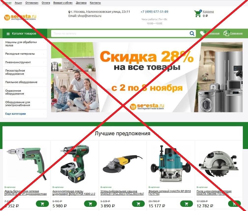 Скрин seresta.ru